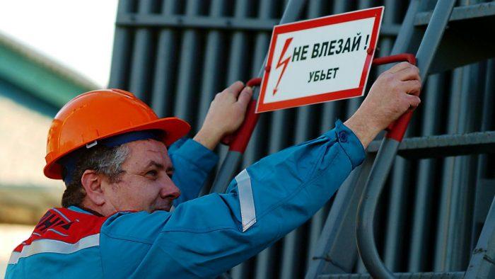 нарушение охраны труда