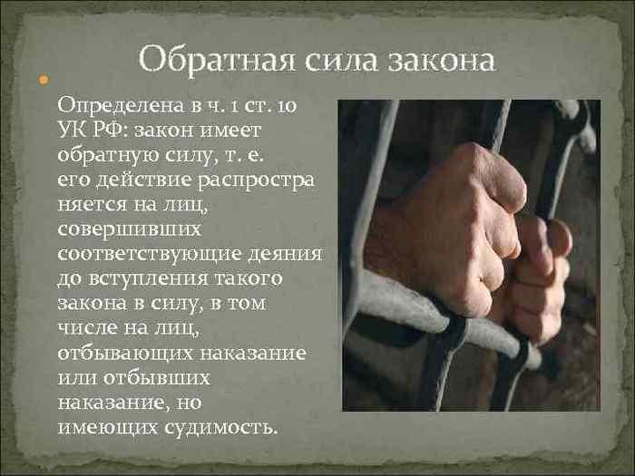 Имеет ли закон обратную силу в России 🚩 Законодательство