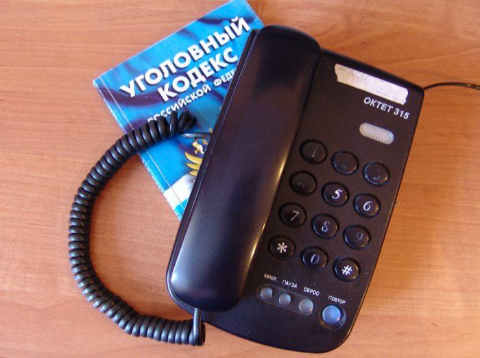 хулиганство по телефону