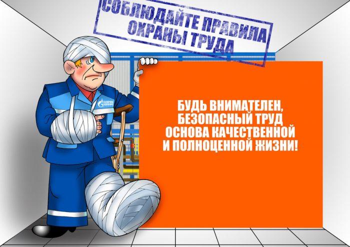 правила охраны труда