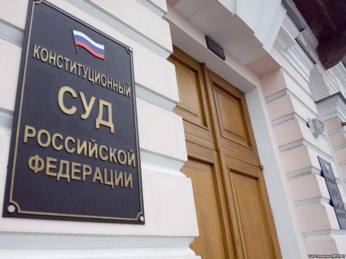 констутиционный суд